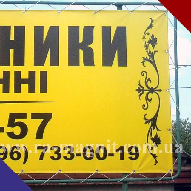 неделю Неме печать баннера цена 120 телефоны, часы